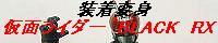 装着変身 仮面ライダー BLACK RX
